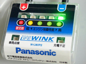 バッテリー寿命の判断