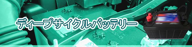 ディープサイクルバッテリー買取