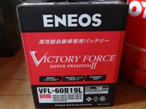 ENEOSを買取したお客様の体験談