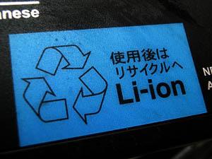 案外身近な物にも希少なリチウムイオンバッテリーが!廃棄前に確認を!!