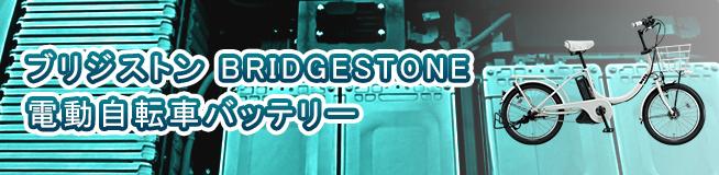 ブリジストン BRIDGESTONE 電動自転車バッテリー 買取