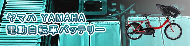 ヤマハ YAMAHA 電動自転車バッテリー 買取