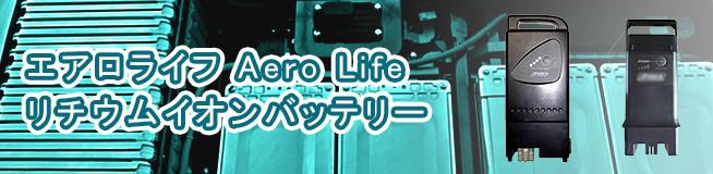 エアロライフ Aero Life リチウムイオンバッテリー 買取